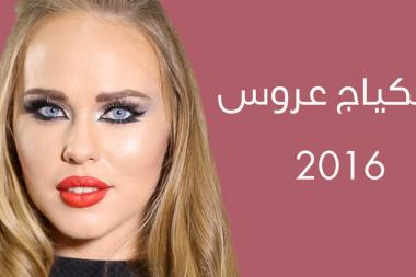 Embedded thumbnail for مكياج عروس 2016